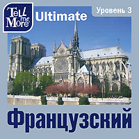 Tell me More Ultimate. Французский язык. Уровень 3