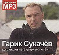 Гарик Сукачев. Коллекция легендарных песен (mp3)