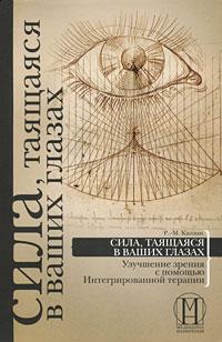 Р.-М. Каплан Сила, таящаяся в ваших глазах. Улучшение зрения с помощью Интегрированной терапии книга для записей с практическими упражнениями для здорового позвоночника
