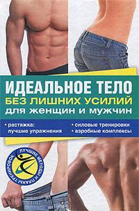 Идеальное тело без лишних усилий для женщин и мужчин. Дуглас Брукс
