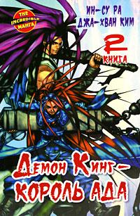Демон Кинг - Король Ада. Книга 2