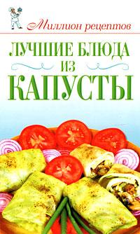 А. Г. Красичкова Лучшие блюда из капусты
