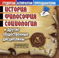 История, философия, социология и другие общественные дисциплины
