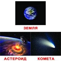 Вундеркинд с пеленок Обучающие карточки Космос