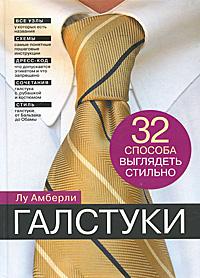 Амберли Л. Галстуки. 32 способа выглядеть стильно блузки и рубашки