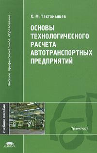 Х. М. Тахтамышев Основы технологического расчета автотранспортных предприятий