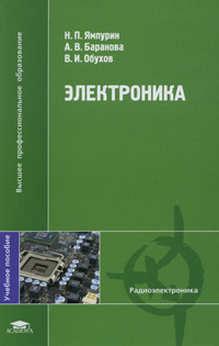 Н. П. Ямпурин, А. В. Баранова, В. И. Обухов Электроника