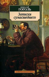 Николай Гоголь Записки сумасшедшего николай азаров украина на перепутье записки премьер министра
