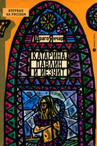 Драго Янчар Катарина, павлин и иезуит набор инструмента hans 6614m