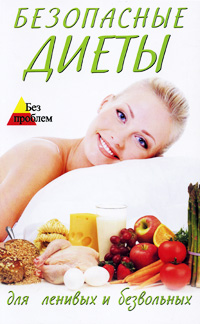 Светлана Волошина Безопасные диеты для ленивых и безвольных caudalie концентрат для похудения концентрат для похудения