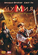 Мумия 3: Гробница императора драконов alphaville alphaville afternoons in utopia
