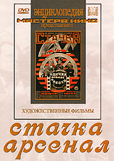 Zakazat.ru Стачка / Арсенал