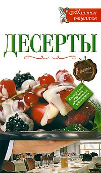 Десерты кухня гурмана изысканные рецепты от лучших поваров