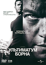 Ультиматум Борна The Kennedy/Marshall Company,Universal Pictures,Ludlum Entertainment,Bourne Again