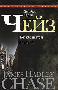 Джеймс Хедли Чейз Джеймс Хедли Чейз. Собрание сочинений в 30 томах. Том 23 джеймс хедли чейз судите сами осторожный убийца