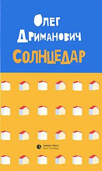 Олег Дриманович Солнцедар олег дриманович солнцедар