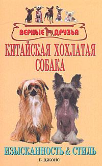 Б. Джонс Китайская хохлатая собака. Изысканность и стиль