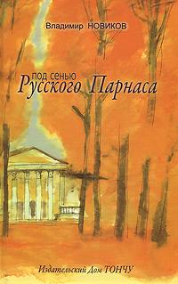 Владимир Новиков Под сенью Русского Парнаса никита калинин под сенью исполинов page 3