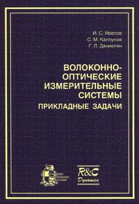 И. С. Явелов, С. М. Каплунов, Г. Л. Даниелян. Волоконно-оптические измерительные системы. Прикладные задачи