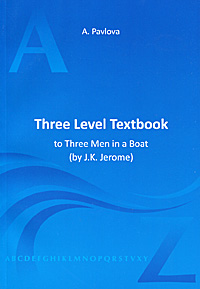 А. Павлова Three Level Textbook to Three Men in a Boat (+ CD-ROM) three men in a boat cd