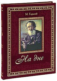 М. Горький На дне (подарочное издание)