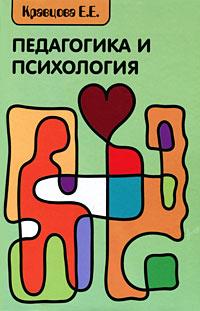 Педагогика и психология. Е. Е. Кравцова