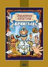 По мотивам одноименной повести А.Некрасова о кругосветной регате капитана Врунгеля и его друзей Лома и Фукса, которых подстерегают удивительные и очень опасные приключения.