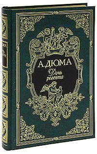 А. Дюма Дочь регента (подарочное издание) поль феваль шевалье фортюн