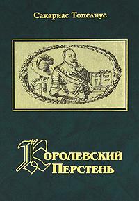 Сакариас Топелиус Королевский перстень людмила лапина перстень саметистом сборник прозы