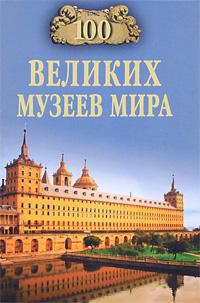 Н. А. Ионина 100 великих музеев мира книга мастеров