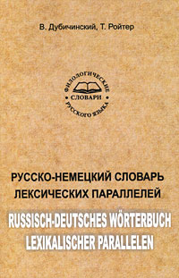 В. Дубичинский, Т. Ройтер Русско-немецкий словарь лексических параллелей / Russisch-Deutsches Worterbuch Lexikalischer Parallelen turkisch deutsches worterbuch