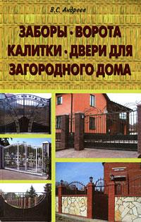 В. С. Андреев Заборы, ворота, калитки, двери для загородного дома в с андреев заборы ворота калитки двери для загородного дома