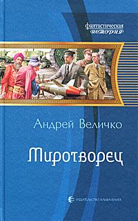 Андрей Величко Миротворец андрей величко инженер его высочества