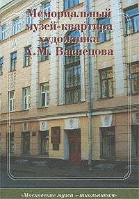 Мемориальный музей-квартира художника А. М. Васнецова. Путеводитель