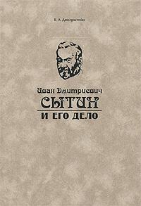 Иван Дмитриевич Сытин и его дело. Е. А. Динерштейн
