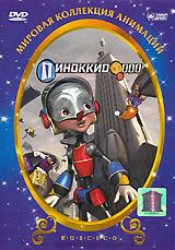 В один удивительный день в городе будущего Скамбовилле старый мастер Джузеппе с помощью киберпингвина и голографической феи создал маленького суперробота Пиноккио. Благодаря мощному микропроцессору Пиноккио может смеяться, говорить, петь и танцевать. Но у него есть заветная мечта - стать настоящим мальчиком с живым сердцем. Для этого Пиноккио придется перестать врать (ведь от этого у него вырастает длинный нос), понять разницу между плохим и хорошим и победить злого мэра синьора Скамболи, который хочет превратить всех детей в послушных роботов.Главное сражение произойдет в фантастическом парке аттракционов Скамболенд!