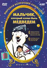Полнометражный рисованный анимационный фильм.У полярной медведицы погибает малыш-медвежонок. В это же время у жены охотника-эскимоса рождается здоровый крепкий мальчик. Отец-медведь похищает у людей новорожденного и приносит к себе в логово. Медведица воспитывает малыша, обучая всем навыкам, необходимым настоящему медведю: непростая задача для маленького мальчика... Убитый горем охотник клянется вернуть сына. Так начинается полная опасных приключений история...