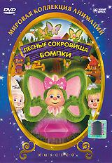 Лесные сокровища Бомпки burbank animation studios