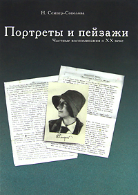 Портреты и пейзажи. Частные воспоминания о XX веке. Н. Семпер-Соколова