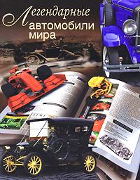 Роман Светлов Легендарные автомобили мира светлов р сост легендарные автомобили мира