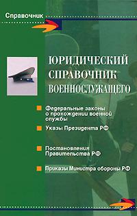 Юридический справочник военнослужащего.