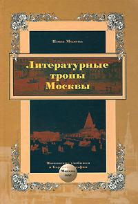 Нина Молева Литературные тропы Москвы пленка для старой мебели киев где