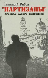 Геннадий Рябов Партизаны олег рябов когиз записки на полях эпохи