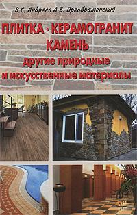 В. С. Андреев, А. Б. Преображенский Плитка, керамогранит, камень, другие природные и искусственные материалы