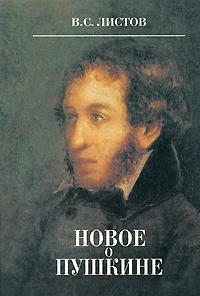 В. С. Листов Новое о Пушкине