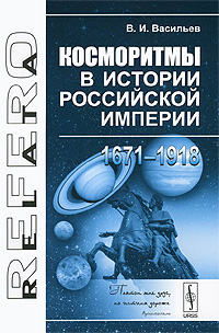 В. И. Васильев Косморитмы в истории Российской империи (1671-1918)
