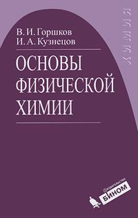 В. И. Горшков, И. А. Кузнецов Основы физической химии кульков д е севастополь и ялта 2 е изд