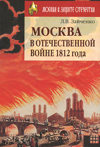 Купить Москва в Отечественной войне 1812 года