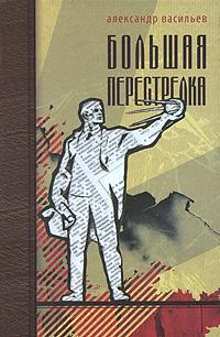 Александр Васильев Большая перестрелка