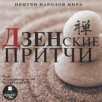 Притчи народов мира. Дзенские притчи (аудиокнига MP3)